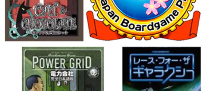 Japan Boardgame Prize : Le meilleur au Japon est