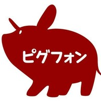 Pigphone