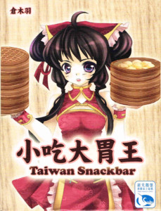 Taiwan Snackbar