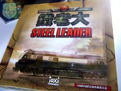 Steel leader